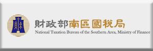 財政部南區國稅局